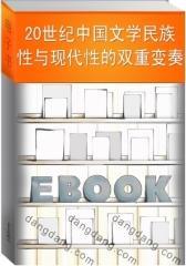 20世纪中国文学民族性与现代性的双重变奏