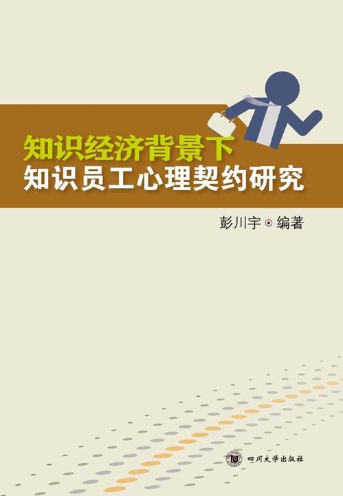 知识经济背景下知识员工心理契约研究