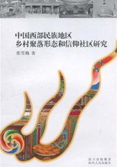 中国西部民族地区乡村聚落形态和信仰社区研究(仅适用PC阅读)