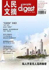 人民文摘 月刊 2012年02期(电子杂志)(仅适用PC阅读)