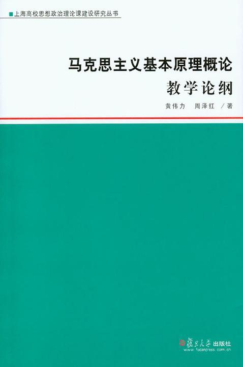 """""""马克思主义基本原理概论""""教学论纲(仅适用PC阅读)"""