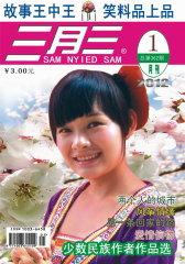 三月三·故事王中王 月刊 2012年01期(电子杂志)(仅适用PC阅读)