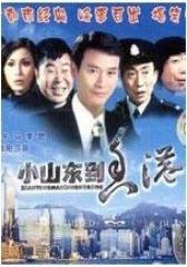 小山东到香港(影视)