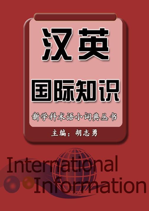 汉英国际知识