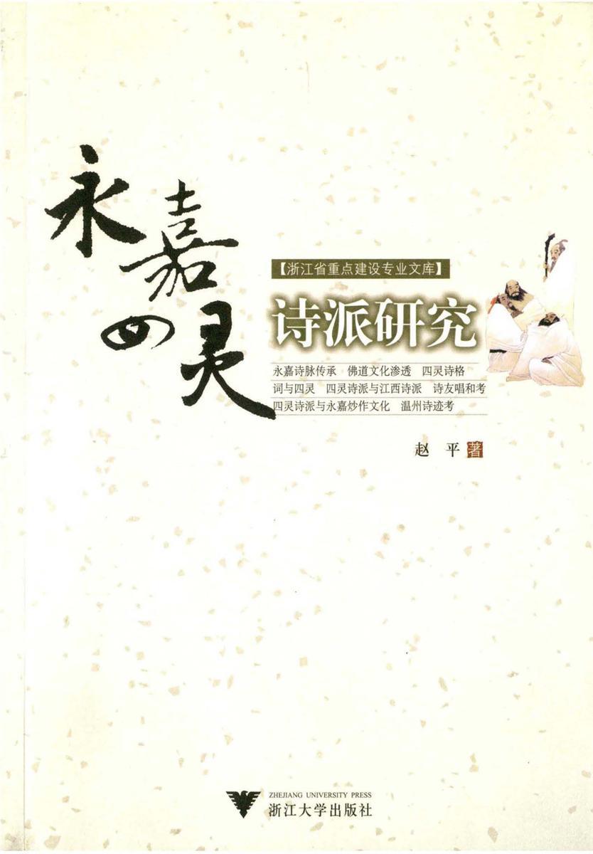 永嘉四灵诗派研究(仅适用PC阅读)