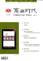商业时代 旬刊 2012年05期(电子杂志)(仅适用PC阅读)