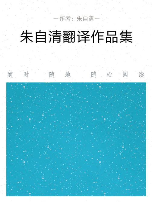 朱自清翻译作品集