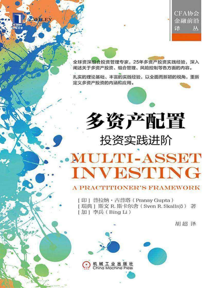 多资产配置:投资实践进阶