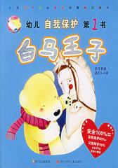 幼儿自我保护第1书.白马王子(仅适用PC阅读)