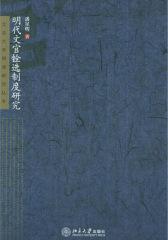 明代文官铨选制度研究(北京大学明清研究丛书)