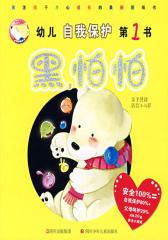 幼儿自我保护第1书.黑,怕怕(仅适用PC阅读)