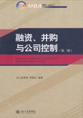 融资、并购与公司控制(第2版)(21世纪MBA教材·金融系列)
