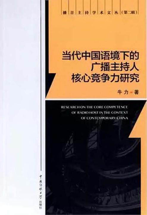 当代中国语境下的广播主持人核心竞争力研究