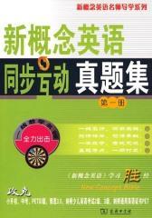 新概念英语同步互动真题集(第1册)