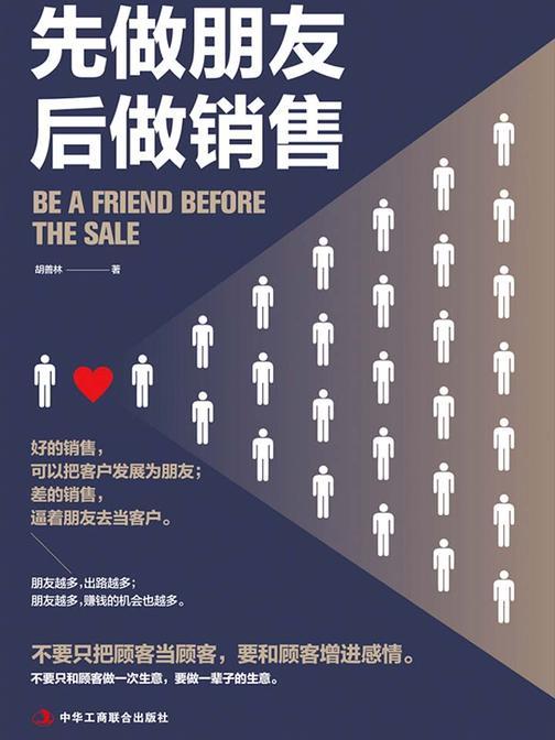 先做朋友,后做销售