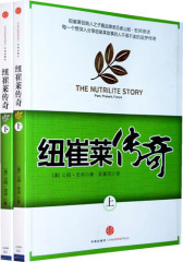 纽崔莱传奇(上下册)(试读本)