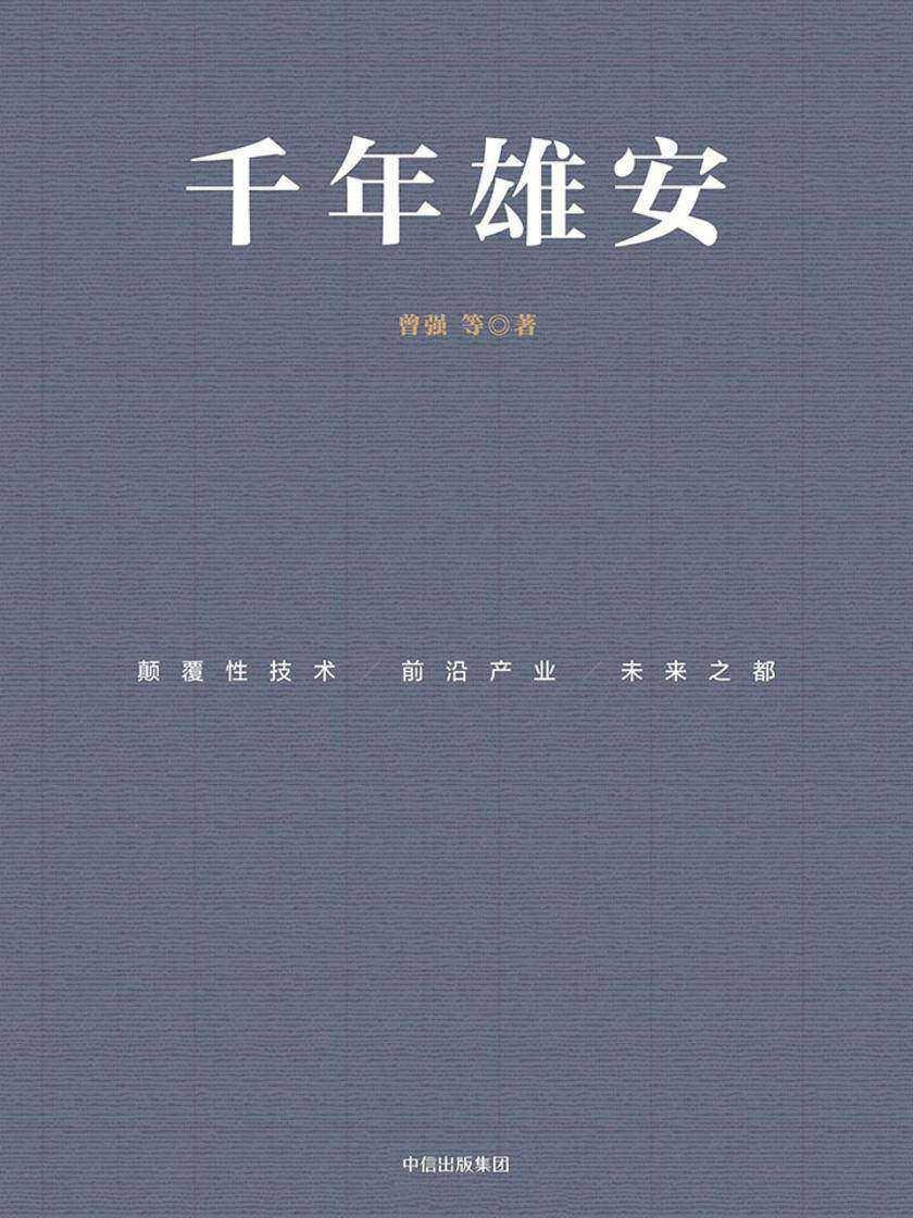 千年雄安:颠覆性技术、前沿产业与未来之都(先行版)