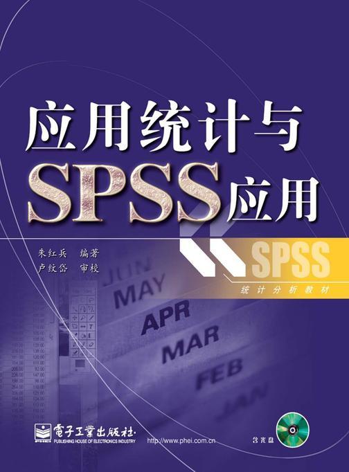 应用统计与SPSS应用(含CD光盘1张)