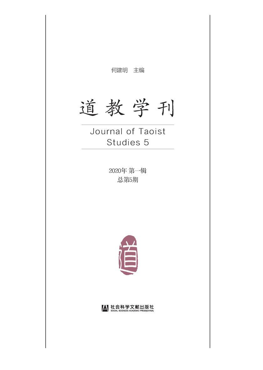 道教学刊(2020年第1辑/总第5期)