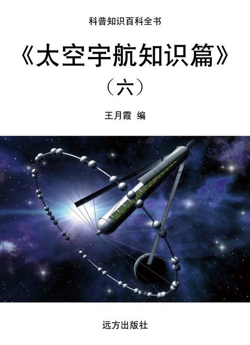 太空宇航知识篇(六)