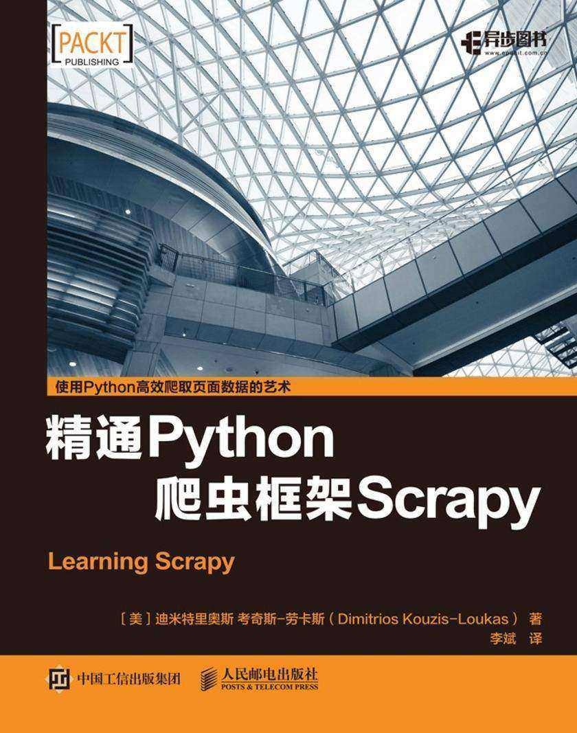精通Python爬虫框架Scrapy
