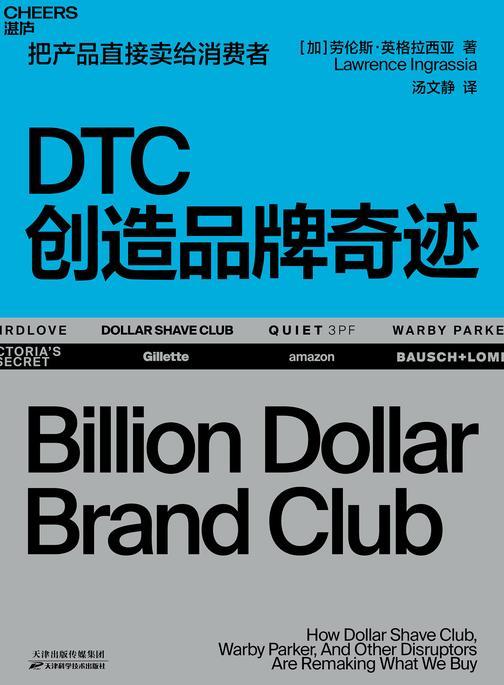 DTC创造品牌奇迹