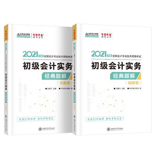 2021初级会计职称考试教材辅导 梦想成真 中华会计网校 初级会计实务--经典题解