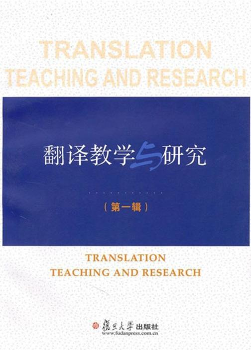 翻译教学与研究(第一辑)