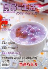 食品与生活 月刊 2012年02期(电子杂志)(仅适用PC阅读)