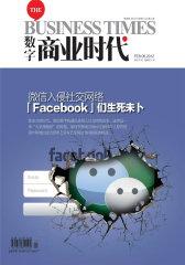 数字商业时代 月刊 2012年02期(电子杂志)(仅适用PC阅读)