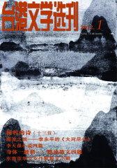 台港文学选刊 双月刊 2012年01期(电子杂志)(仅适用PC阅读)