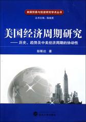 美国经济周期研究:历史、趋势及中美经济周期的协动性