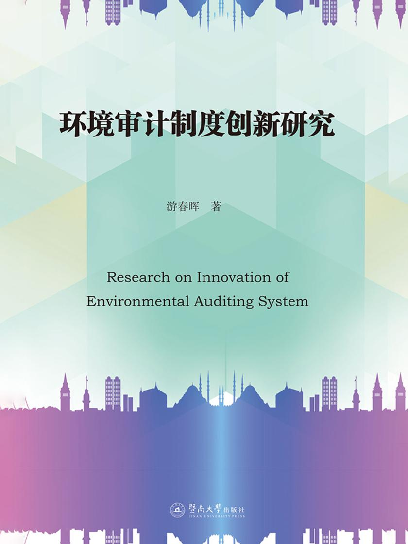 环境审计制度创新研究