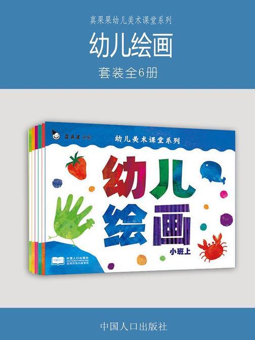 真果果幼儿美术课堂系列 幼儿绘画(全6册)