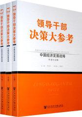 领导干部决策大参考·中国经济发展战略(上中下册)(试读本)
