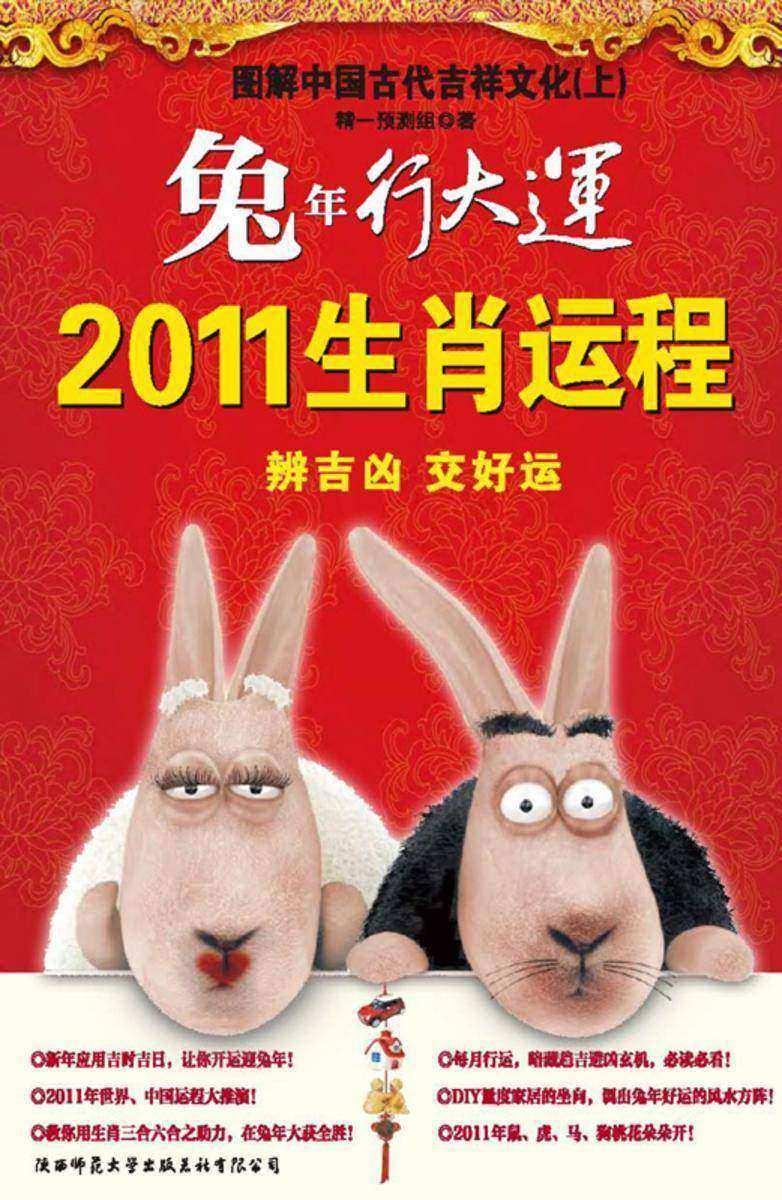 兔年行大运2011生肖运程