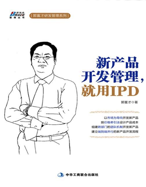新产品开发管理,就用IPD