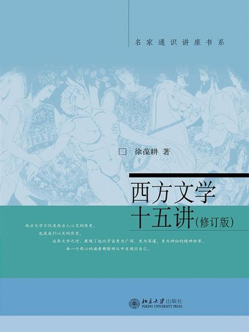 西方文学十五讲(修订版)(名家通识讲座书系)