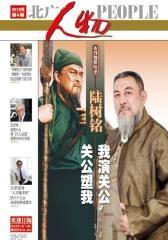 北广人物第06期(电子杂志)