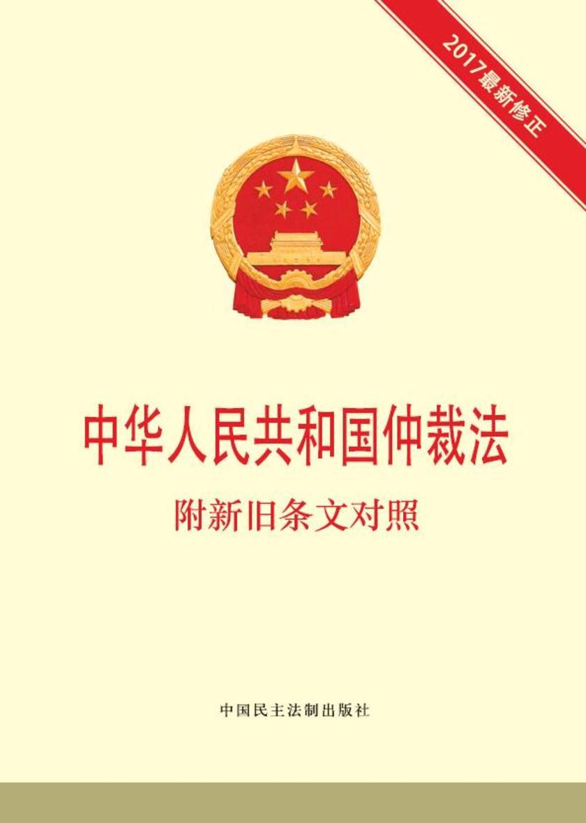 中华人民共和国仲裁法 附新旧条文对照