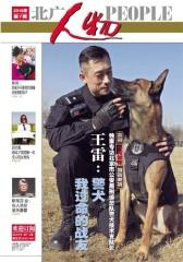 北广人物第07期(电子杂志)