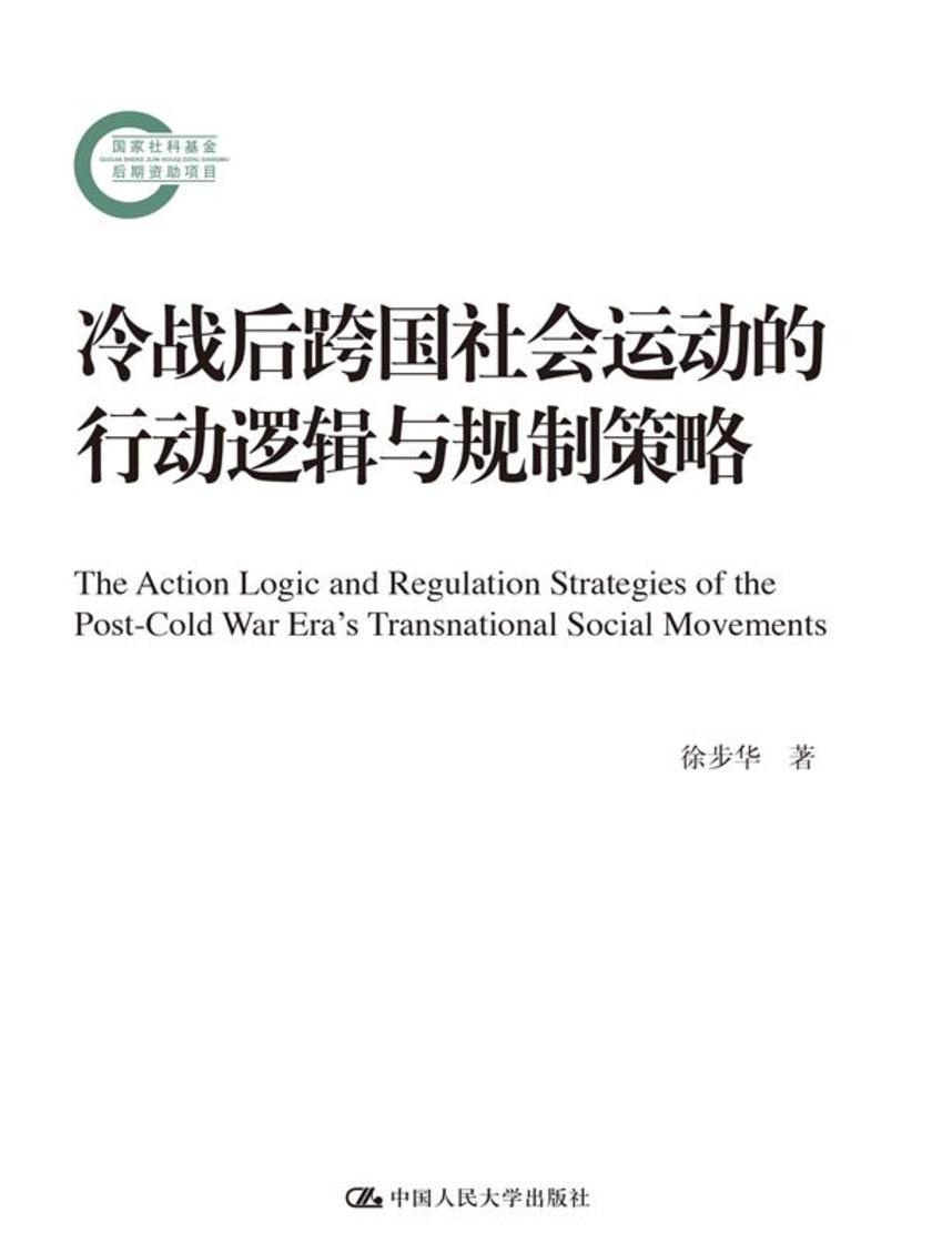 冷战后跨国社会运动的行动逻辑与规制策略(国家社科基金后期资助项目)