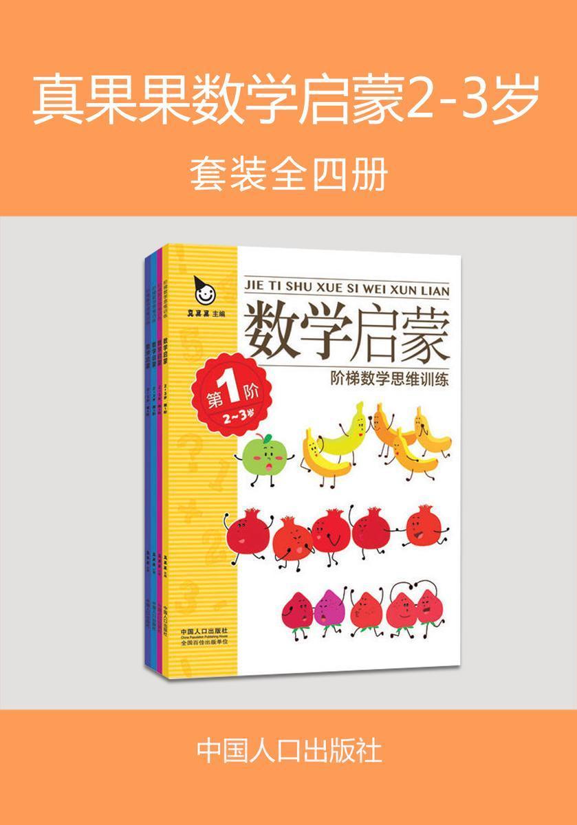 真果果数学启蒙2-3岁(全四册)