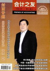 会计之友 旬刊 2012年04期(电子杂志)(仅适用PC阅读)