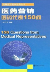 医药营销:医药代表150问