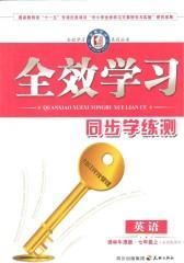 全效学习系列丛书:同步学练测·英语·译林牛津版·七年级上(仅适用PC阅读)