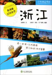 浙江(仅适用PC阅读)