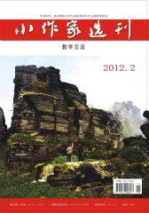小作家选刊·教学交流 月刊 2012年02期(电子杂志)(仅适用PC阅读)