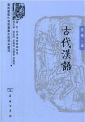 商务馆对外汉语专业本科系列教材·古代汉语