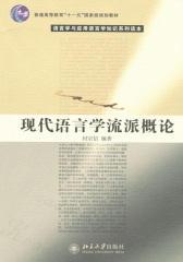 语言学与应用语言学知识系列读本:现代语言学流派概论
